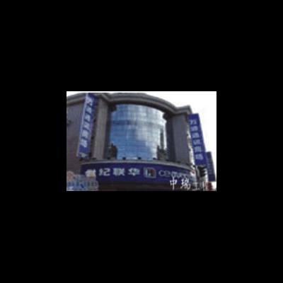 衢州香溢广场联华超市
